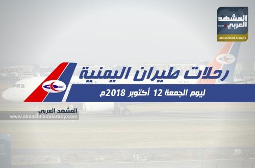 مواعيد رحلات طيران اليمنية ليوم غد الجمعة 12 اكتوبر 2018 م .. انفوجرافيك