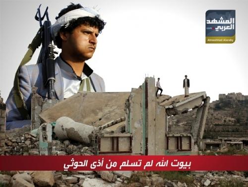 الانتهاكات الحوثية للمساجد ودور العبادة (إنفوجرافيك)