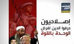 إصلاحيون حرفوا الدين لفرض الوحدة بالقوة.. انفوجرافيك