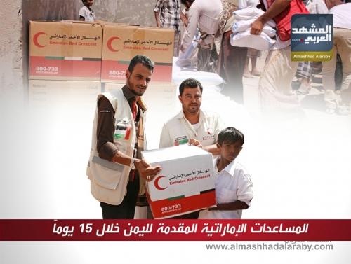 تعرف من خلال الانفوجرافيك على المساعدات الإماراتية المقدمة لليمن خلال 15 يوماً