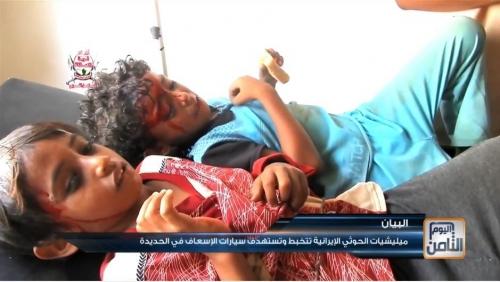 اليوم الثامن يناقش:المليشيات تواصل استهداف المدنيين والأطقم الطبية دون مراعاة للقوانين الدولية