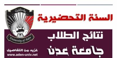 تعرف على النتيجة العامة للطلاب المتقدمين للسنة التحضيرية ( كلية الصيدلة ) جامعة عدن لهذا العام