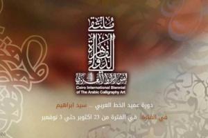 الصين ضيف شرف لملتقى القاهرة للخط العربي