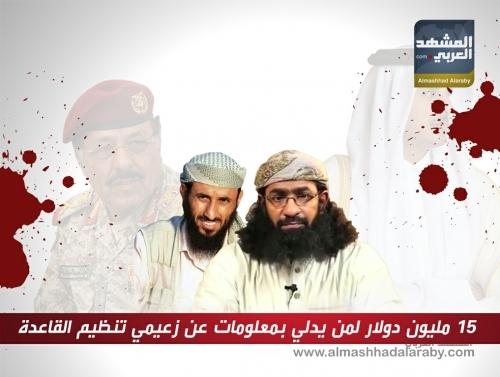 15 مليون دولار لمن يدلي بمعلومات عن زعيمي تنظيم القاعدة في اليمن.. انفوجرافيك