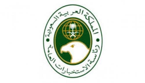 إعادة هيكلة رئاسة الاستخبارات العامة السعودية