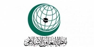 «التعاون الإسلامي»: السعودية تعاملت بشفافية في قضية «خاشقجي»