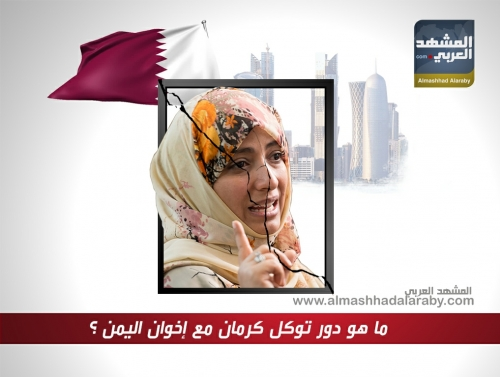 تعرف على دور حرباء «الإصلاح» توكل كرمان مع إخوان اليمن.. انفوجرافيك