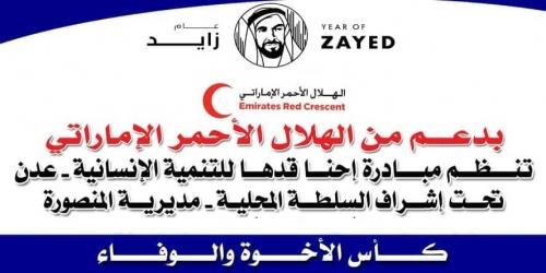 """برعاية """"الهلال الإماراتي"""" غدا مباراة ودية بين نجوم الزمن الجميل و 30 نوفمبر"""