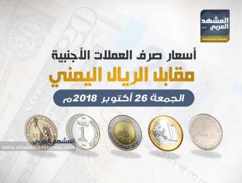تعرف على أسعار العملات الأجنبية مقابل الريال اليمني مساء اليوم الجمعة 26 اكتوبر .. ( انفوجرافيك )