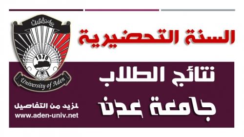 تعرف على أسماء الطلاب المقبولين في المحاسبة وإدارة الأعمال في العلوم الإدارية جامعة عدن