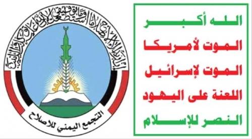 """في صفقة سرية.. حزب """"الإصلاح"""" الإخواني يطلق سراح قيادات حوثية من سجون مأرب والجوف"""