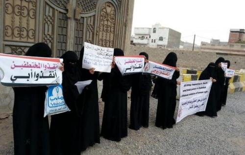أمهات المختطفين لـ الحوثيين: توقفوا عن انتهاك حقوق الإنسان