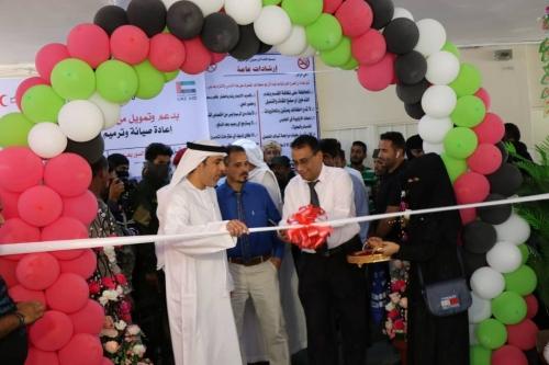 بدعم الهلال الإماراتي.. افتتاح عيادات تخصصية في مستشفى الجمهورية بعدن ( صور )