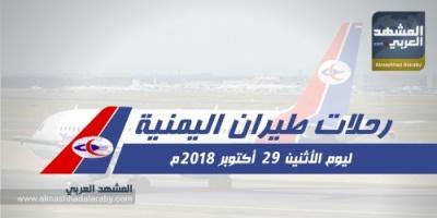 تعرف على مواعيد رحلات طيران اليمنية ليوم غد الإثنين 29 اكتوبر 2018 ( انفوجرافيك )
