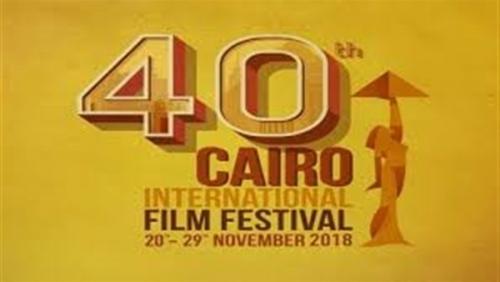 تفاصيل الدورة الـ 40 لمهرجان القاهرة السينمائي الدولي