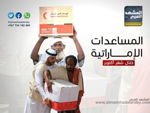 المساعدات الإماراتية لليمن خلال شهر أكتوبر (إنفوجرافيك)