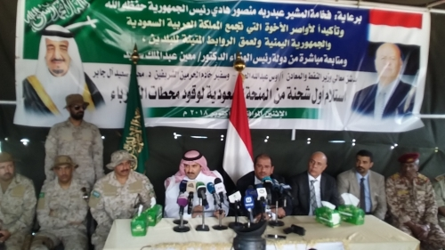 تدشين المرحلة الأولى من مشروع تزويد الوقود لمحطات الكهرباء اليمنية