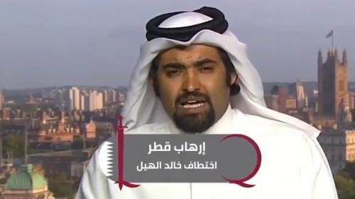 فضيحة جديدة للدوحة.. اختطاف المعارض خالد الهيل فى لندن وتميم المتهم الأول