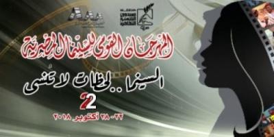 هذا هو قيمة جوائز المهرجان القومي للسينما المصرية