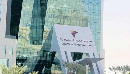 السعودية تستضيف الاجتماع الـ50 لاتحاد الغرف الخليجية