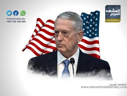 تصريحات وزير الدفاع الأمريكي بشأن الحرب في اليمن (إنفوجرافيك)