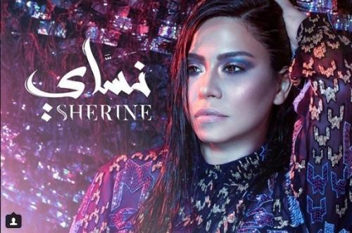 ألبوم نساي يضع شرين في موقف سيئ مع الرقابة
