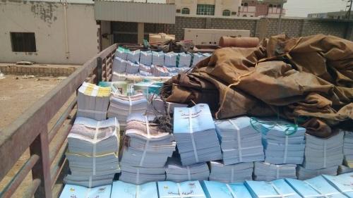 عدن : أزمة كتب مدرسية والتربية توزع كتب مهترئة لكل طالبينكتاب