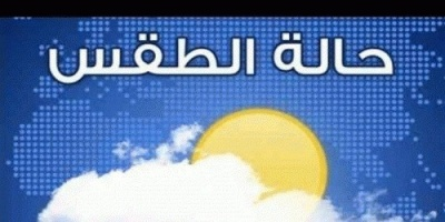 تعرف على أخبار الطقس ودرجات الحرارة في اليمن اليوم الأحد 4 نوفمبر 2018