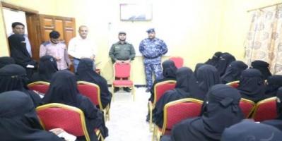 تدشين الدورة التدريبية الأولى للشرطة النسائية بالمكلا