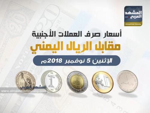 أسعار صرف العملات الأجنبية مقابل الريال اليمني اليوم الإثنين.. إنفوجرافيك