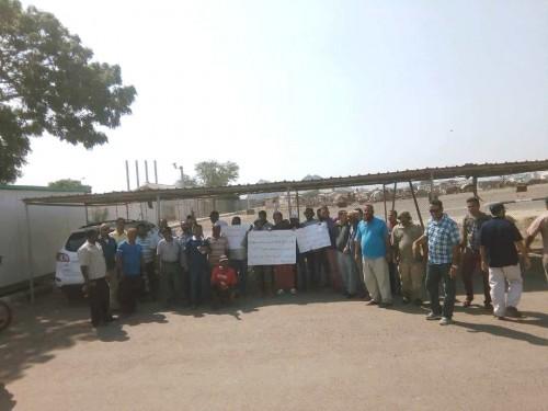 وقفة احتجاجية لعمال شركة مصافي عدن للمطالبة بتسلم الأراضي الخاصة بهم
