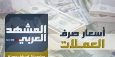 أسعار صرف العملات الأجنبية مقابل الريال اليمني اليوم الأربعاء 7 نوفمبر 2018