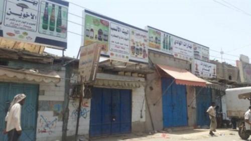 مقتل عامل يُغلق المحلات التجارية بمنطقة السيلة في عدن