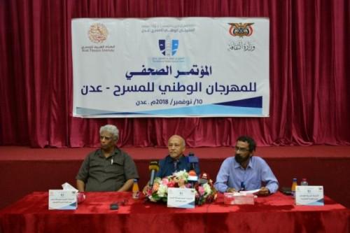 انطلاق المهرجان الوطني للمسرح في عدن 10 ديسمبر المقبل