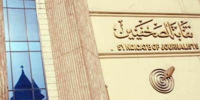 نقابة الصحفيين المصرية تقرر منع تداول اسم رئيس الزمالك لمدة عام