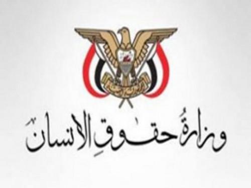 حقوق الإنسان تدين جرائم الحوثيين ضد المواطنين
