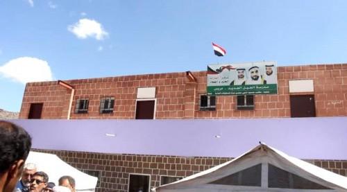 بالصور.. افتتاح مدرسة وتوزيع مساعدات غذائية في الضـالع برعاية الهلال الإماراتي