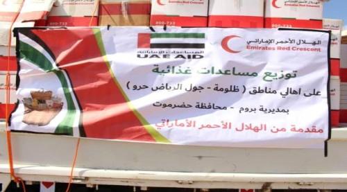 الهلال الإماراتي يوزع 150 سلة غذائية ببروم ميفع في حضرموت
