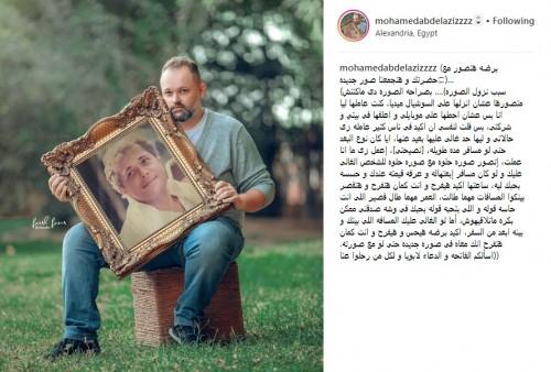 في ذكرى رحيله.. ابن محمود عبد العزيز يوجه رسالة لجمهوره