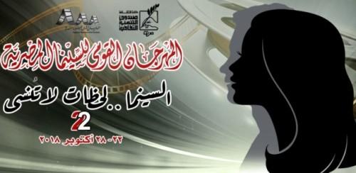 تفاصيل حفل ختام المهرجان القومي للسينما المصرية
