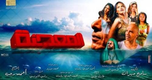 """الليلة.. """"المعجنة"""" على المسرح القومي بالقاهرة"""