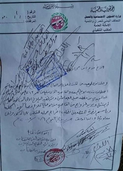 بتحريض حوثي.. اختطاف طفلة في محافظة إب (صورة)