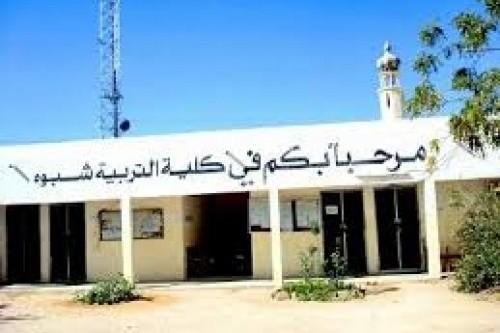 كلية التربية بشبوة تحتفي بمرور 25 عاماً على التأسيس
