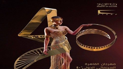 مهرجان القاهرة السينمائي الدولي يفاجئ متابعينه بهذه الخاصية