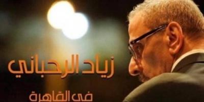 تعرف على موعد حفل الموسيقار زياد الرحباني بالقاهرة