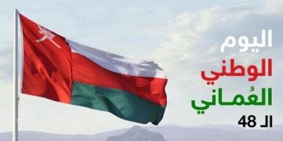 يحي غالب يُهنئ سلطنة عمان بعيدها الوطني الـ 48
