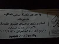 توزيع المنشورات.. كيف يخطط الحوثي لاستغلال ذكرى المولد النبوي؟