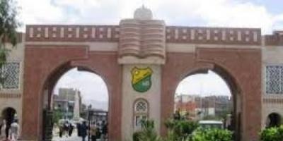 الانقلابيون يفصلون 800 من أساتذة وموظفي جامعة صنعاء