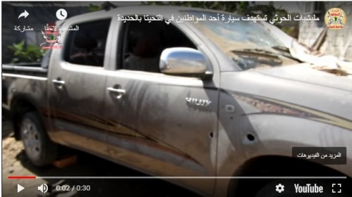 بالفيديو.. مليشيات الحوثي تستهدف سيارة مواطن بالحديدة بقذيفة هاون