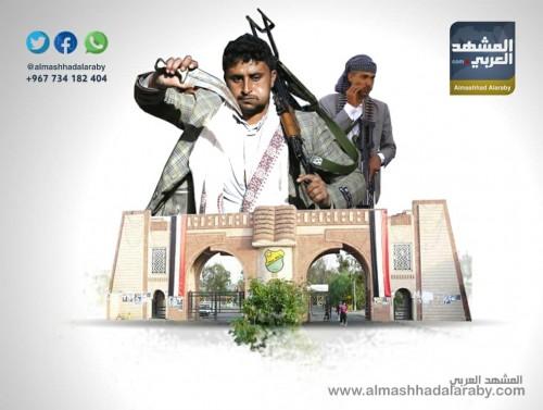 المليشيات الحوثية تسيطر على الجامعات ( انفوجراف)